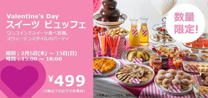 想平唔一定食 M記!日本 IKEA 推出情人節限定甜品放題