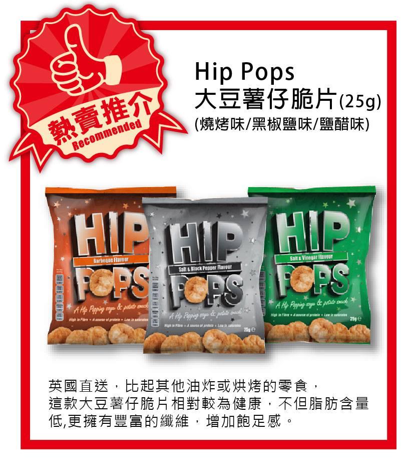 [759 阿信屋] 英國直送! Hip Pops 薯仔