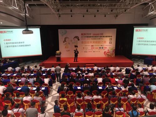 [新聞] 2016中國糖果零食展預備會在京舉行